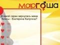 Игра Margosha quiz