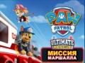 Ігра PAW Patrol Ultimate Rescue