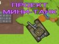 Project Mini Tank ﺔﺒﻌﻟ